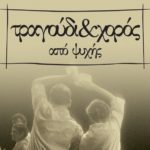 Ξεκινούν τα τμήματα παραδοσιακού τραγουδιού και χορού από την Ένωση Ρουμελιωτών Νέας Ιωνίας