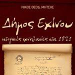 Παρουσίαση του βιβλίου «Δήμος Εχίνου ιστορικές ιχνηλασίες στα 1821» στη Στοά του Βιβλίου