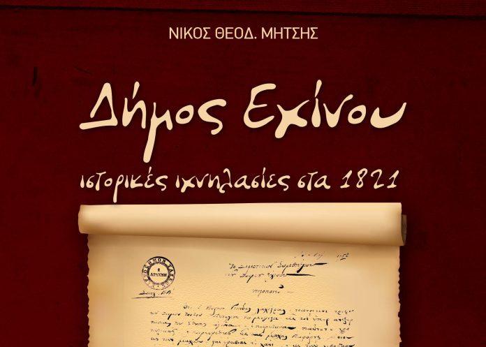 Αποτέλεσμα εικόνας για ΄΄ Δήμος Εχίνου, Ιστορικές Ιχνηλασίες στα 1821 ΄΄