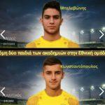 Δυο ποδοσφαιριστές από τις ακαδημίες του Παναιτωλικού στην Εθνική Παίδων