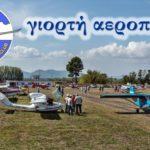 Γιορτή αεροπορίας στο παλαιό πολιτικό αεροδρόμιο Αγρινίου