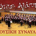 Η μουσική συναυλία «Νότες Αγάπης» στο Μεσολόγγι