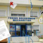 Εξώδικο με φόντο δικαστική διαμάχη από την ΔΕΥΑΜ προς το Νοσοκομείο Μεσολογγίου
