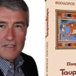 Η ποιητική τριλογία «Ταυροκαθάψια» του Θοδωρή Γεωργάκη παρουσιάζεται στην Αθήνα