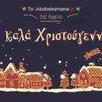 Το iAitoloakarnania.gr σας εύχεται Χρόνια Πολλά και Καλά Χριστούγεννα!