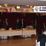 Σύσταση νέου Δ.Σ. στην Α' ΕΛΜΕ Αιτωλοακαρνανίας