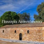 Το ιστορικό μοναστήρι της Παναγίας Λεσινιώτισσας