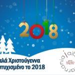 Θερμές ευχές από το iAitoloakarnania.gr για ένα ευτυχισμένο 2018!