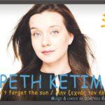 «Μην ξεχνάς τον Ήλιο», το τραγούδι της Αρετής Κετιμέ για τον ελληνικό τελικό της Eurovision