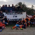 Η Παιανία Μάστρου έστειλε το δικό της μήνυμα για την Μακεδονία!