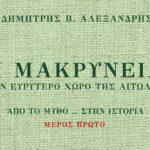 Το ιστορικό βιβλίο για την Μακρυνεία του Δημήτρη Αλεξανδρή παρουσιάζεται στην Αθήνα