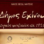 Το ιστορικό βιβλίο για τον Δήμο Εχίνου παρουσιάζεται στο Αγρίνιο