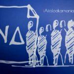 Ποια ονόματα συμπληρώνουν το ψηφοδέλτιο της Νέας Δημοκρατίας στην Αιτωλοακαρνανία