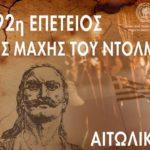 Το πρόγραμμα για την 192η Επέτειο Μάχης του Ντολμά