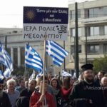Χιλιάδες Αιτωλοακαρνάνες στο συλλαλητήριο για την Μακεδονία!
