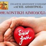 Εθελοντική αιμοδοσία στην Στάνο Αμφιλοχίας