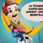 Το πρόγραμμα των αποκριάτικων εκδηλώσεων 2018 του Δήμου Ακτίου-Βόνιτσας