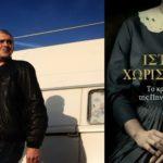 Το νέο βιβλίο του Στέφανου Δάνδολου «Ιστορία Χωρίς Όνομα» παρουσιάζεται στο Αγρίνιο