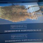 Η Εγκυκλοπαίδεια Ελαιοκομίας «Το ελαιόλαδο» παρουσιάζεται στο Αγρίνιο