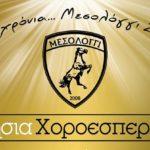 Ετήσια Χοροεσπερίδα για τα 10 χρόνια «Μεσολόγγι 2008»