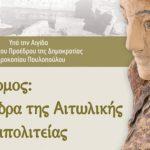Μια εκδήλωση για την αρχαιολογική κληρονομιά του Θέρμου στο Μουσείο Ακρόπολης