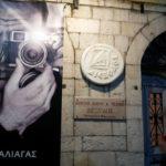 Εγκαίνια για την έκθεση φωτογραφίας του Νίκου Αλιάγα στο Ιστορικό Μουσείο «Διέξοδος»