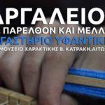 Δίωρο εργαστήρι στο Αιτωλικό για το παρόν και το μέλλον του αργαλειού