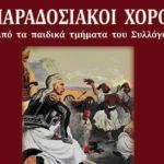 Παραδοσιακοί χοροί μετά την παρέλαση στην πλατεία Κατοχής