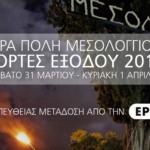 Οι Εορτές Εξόδου 2018 σε απευθείας μετάδοση από την ΕΡΤ