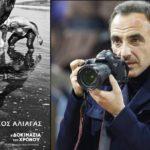 Η έκθεση φωτογραφιών «Η Δοκιμασία του Χρόνου» του Νίκου Αλιάγα έρχεται στο Μεσολόγγι