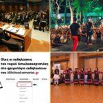 Όλες οι εκδηλώσεις του νομού Αιτωλοακαρνανίας στο ημερολόγιο του iAitoloakarnania.gr!