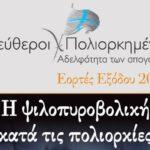 Με θέμα την ψιλοπυροβολική η 10η Ετήσια Συνάντηση των Απογόνων των Ελεύθερων Πολιορκημένων