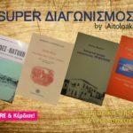 Οι 4 νικητές του μεγάλου διαγωνισμού του iAitoloakarnania.gr