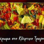 «Αφιέρωμα στο Κλέφτικο Τραγούδι» στο Τρικούπειο Πολιτιστικό Κέντρο Μεσολογγίου