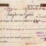 Το χαρτονόμισμα του Αγρινίου εν έτει 1944!