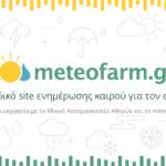 Meteofarm.gr, το 1o πανελλαδικό site ενημέρωσης καιρού για τον αγροτικό τομέα