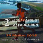 Στη τελική ευθεία ο 2ος αγώνας δρόμου «Acheloos Run»