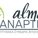 Έρχεται το 1ο Αναπτυξιακό Συνέδριο Αιτωλοακαρνανίας