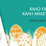 Το iAitoloakarnania.gr σας εύχεται Καλή Ανάσταση και Καλό Πάσχα!