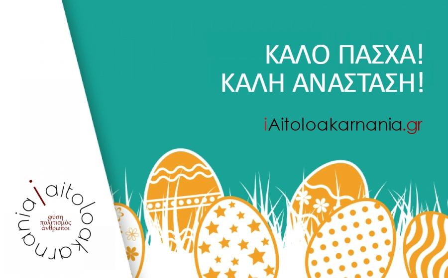 a0a4826e6e Το iAitoloakarnania.gr σας εύχεται Καλή Ανάσταση και Καλό Πάσχα!