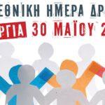 Απεργιακή συγκέντρωση στο Εργατικό Κέντρο Μεσολογγίου με αφορμή τη Πανεθνική Ημέρα Δράσης