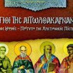 Εορτή την Κυριακή 13 Μαΐου για τους Αγίους της Αιτωλοακαρνανίας