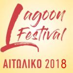 Έρχεται με πολλές δράσεις το «Lagoon Festival» τον Ιούλιο στο Αιτωλικό