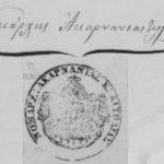 Όταν το 1846 η Αιτωλοακαρνανία λέγονταν… Ακαρνανοαιτωλία!