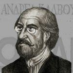 Ανδρέας Κάλβος, ο ποιητής της αρετής
