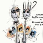 Η θεατρική κωμωδία «Δείπνο Ηλιθίων» έρχεται στο Αιτωλικό