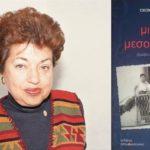 «Μιλήστε Μεσολογγίτικα»: Το βραβευμένο βιβλίο της Ακακίας Κορδόση σε βελτιωμένη επανέκδοση!