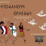 «Αριστοφάνους Όρνιθες», σε επίκαιρη έμμετρη διασκευή του Αγρινιώτη Δημήτρη Τζουβάλη
