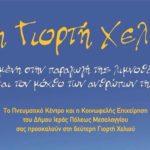 2η Γιορτή Χελιού με την Στέλλα Κονιτοπούλου στο Μεσολόγγι