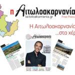 Η μηνιαία εφημερίδα «η Αιτωλοακαρνανία» κυκλοφόρησε!